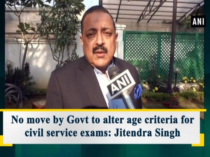 No move by Govt to alter age criteria for civil service exams: Jitendra Singh