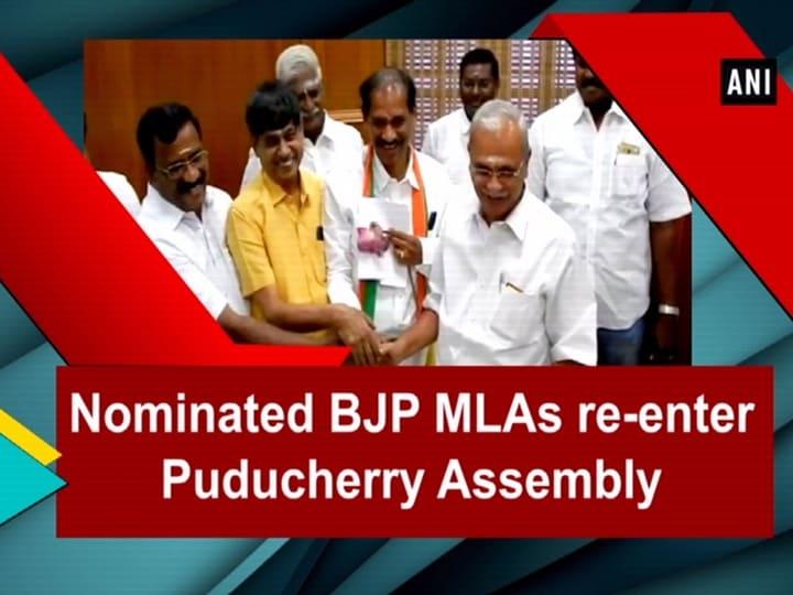 Nominated BJP MLAs re-enter Puducherry Assembly
