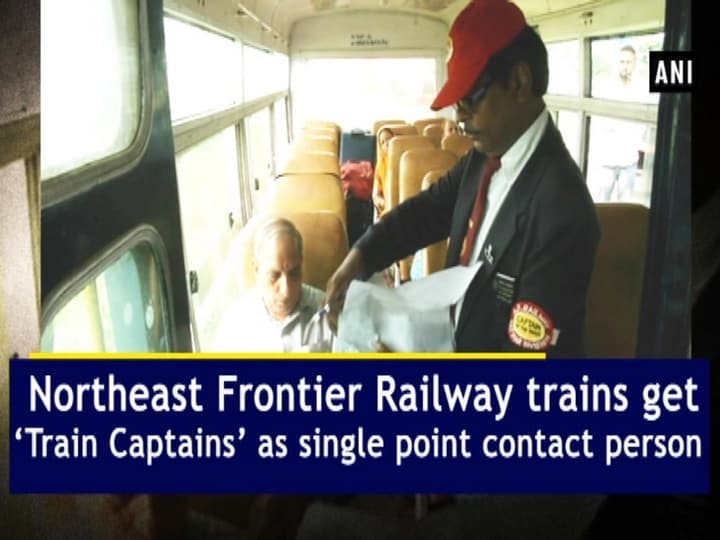 Northeast Frontier Railway trains get 'Train Captains' as single point contact person