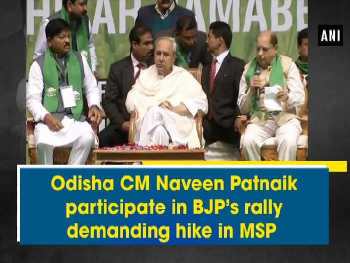 Odisha CM Naveen Patnaik participate in BJD's rally demanding hike in MSP