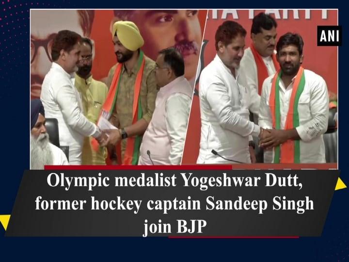 Olympic medalist Yogeshwar Dutt, former hockey captain Sandeep Singh join BJP
