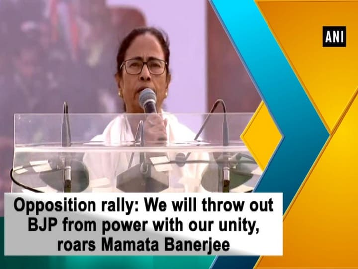 Opposition rally: We will throw out BJP from power with our unity, roars Mamata Banerjee