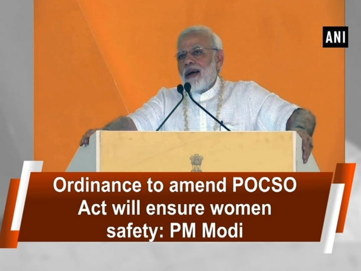 Ordinance to amend POCSO Act will ensure women safety: PM Modi