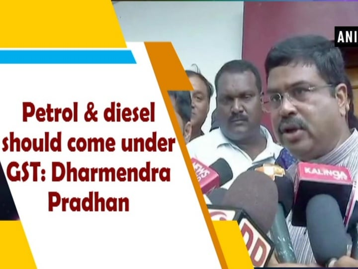 Petrol and diesel should come under GST: Dharmendra Pradhan