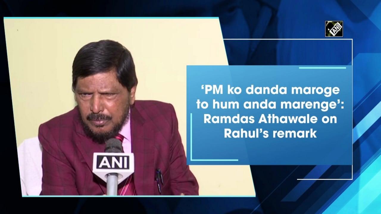 'PM ko danda maroge to hum anda marenge': Ramdas Athawale on Rahul's remark