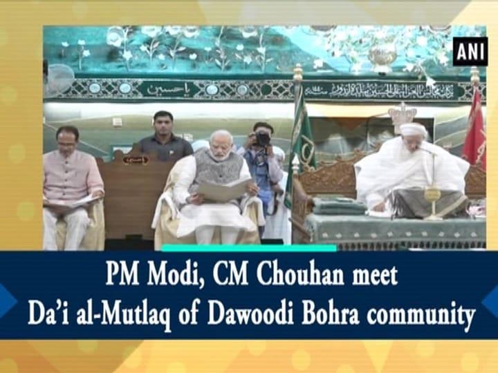 PM Modi, CM Chouhan meet Da'i al-Mutlaq of Dawoodi Bohra community