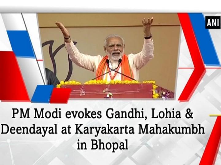 PM Modi evokes Gandhi, Lohia - Deendayal at Karyakarta Mahakumbh in Bhopal