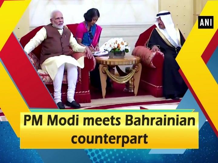 PM Modi meets Bahrainian counterpart