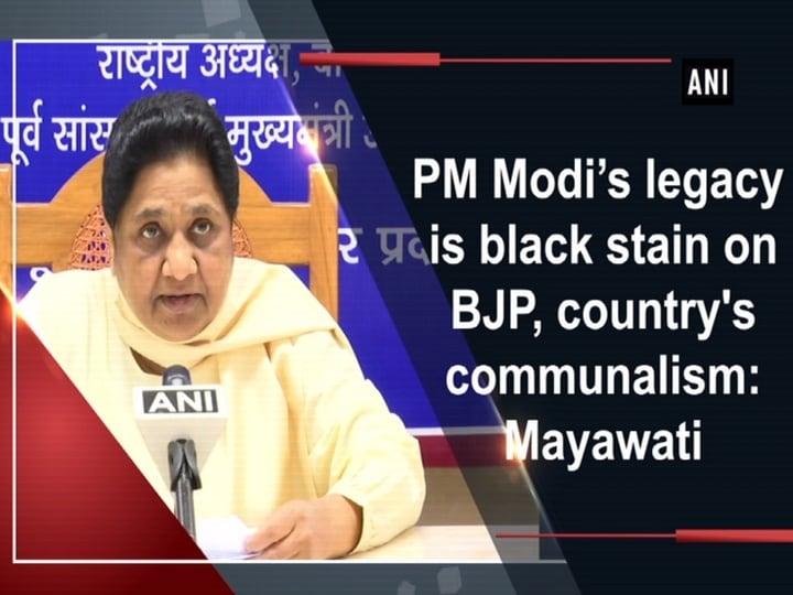 PM Modi's legacy is black stain on BJP, country's communalism: Mayawati
