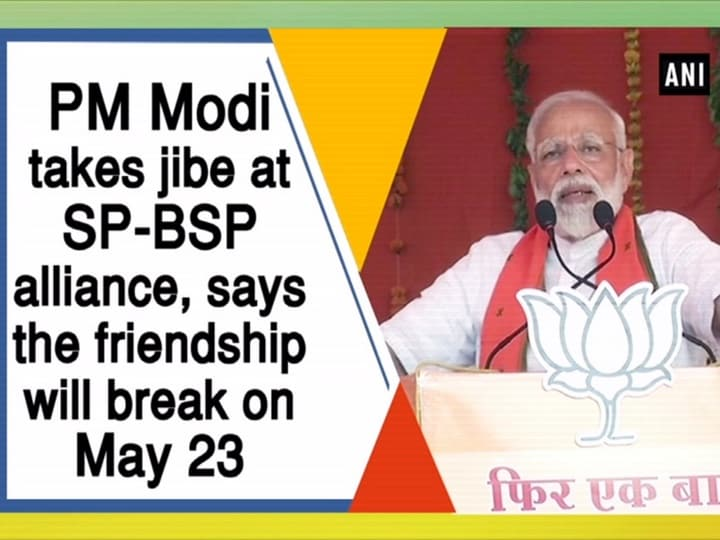 PM Modi takes jibe at SP-BSP alliance, says the friendship will break on May 23
