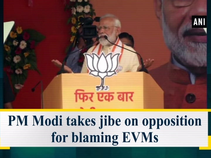 PM Modi takes jibe on opposition for blaming EVMs