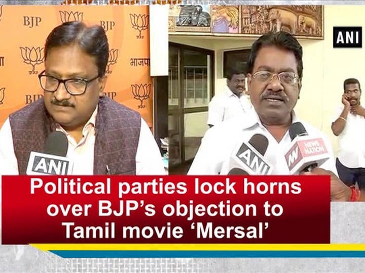 Political parties lock horns over BJP's objection to Tamil movie 'Mersal'