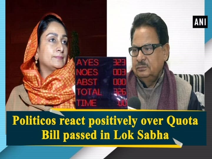 Politicos react positively over Quota Bill passed in Lok Sabha