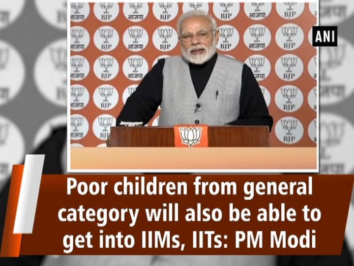 Poor children from general category will also be able to get into IIMs, IITs: PM Modi