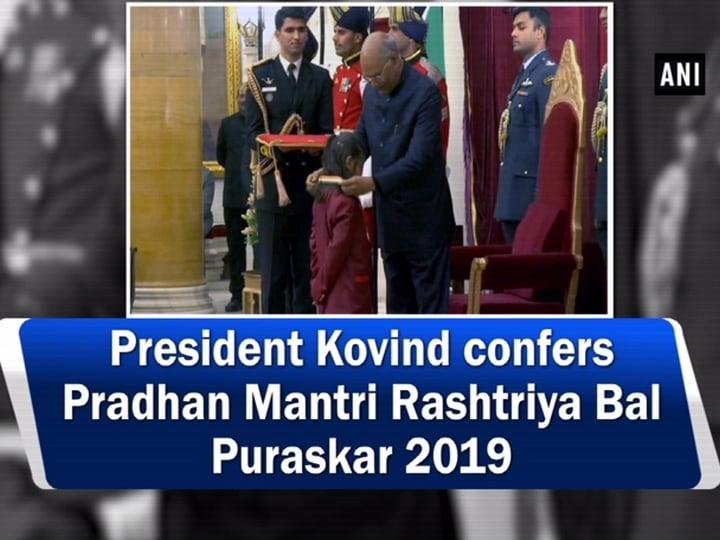 President Kovind confers Pradhan Mantri Rashtriya Bal Puraskar 2019