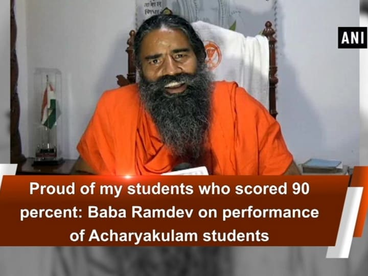 Proud of my students who scored 90 percent: Baba Ramdev on performance of Acharyakulam students