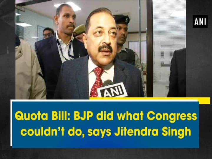 Quota Bill: BJP did what Congress couldn't do, says Jitendra Singh