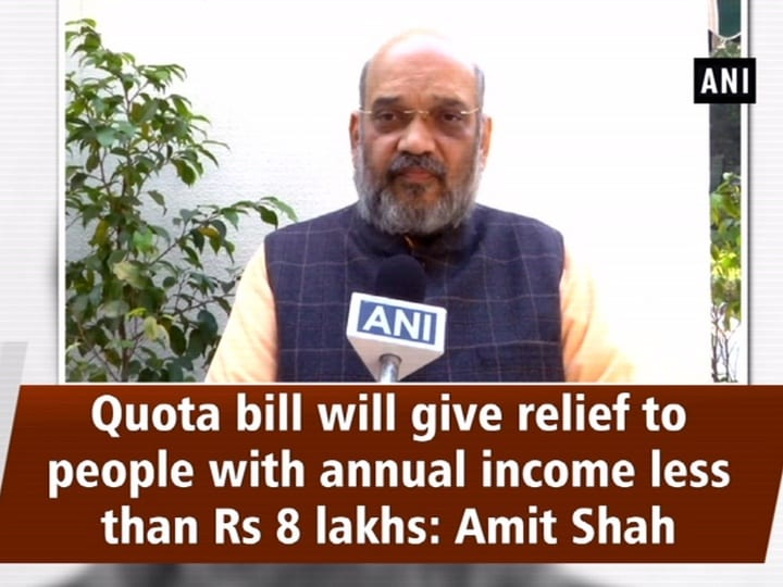 Quota bill will give relief to people with annual income less than Rs 8 lakhs: Amit Shah