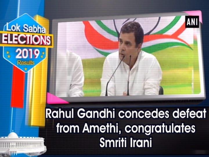 Rahul Gandhi concedes defeat from Amethi, congratulates Smriti Irani