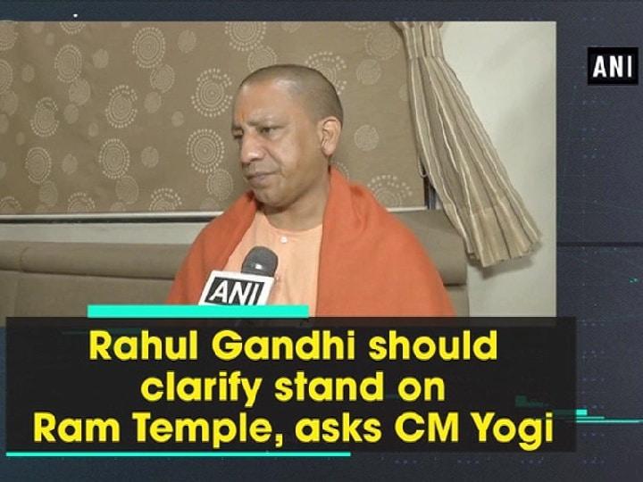 Rahul Gandhi should clarify stand on Ram Temple, asks CM Yogi