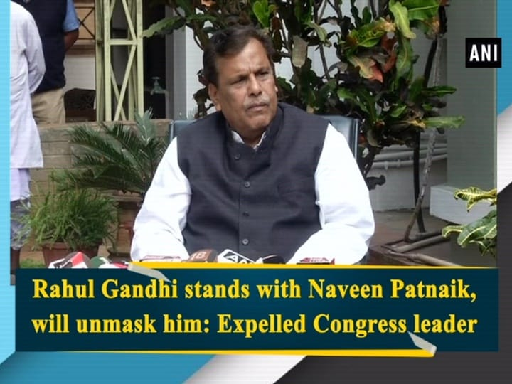Rahul Gandhi stands with Naveen Patnaik, will unmask him: Expelled Congress leader