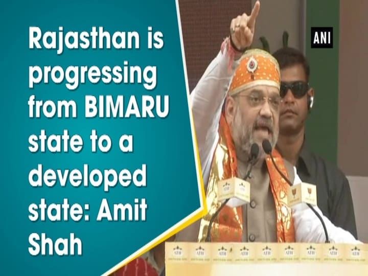 Rajasthan is progressing from BIMARU state to a developed state: Amit Shah