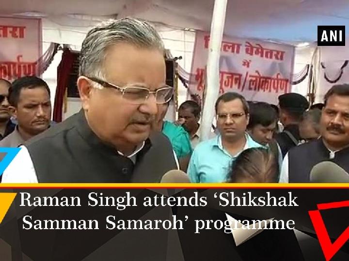 Raman Singh attends 'Shikshak Samman Samaroh' programme