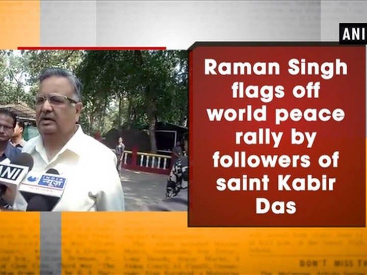 Raman Singh flags off world peace rally by followers of saint Kabir Das