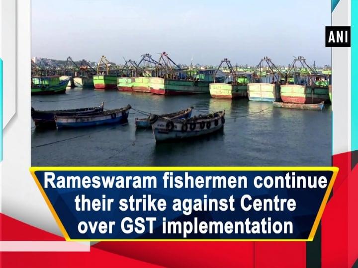 Rameswaram fishermen continue their strike against Centre over GST implementation