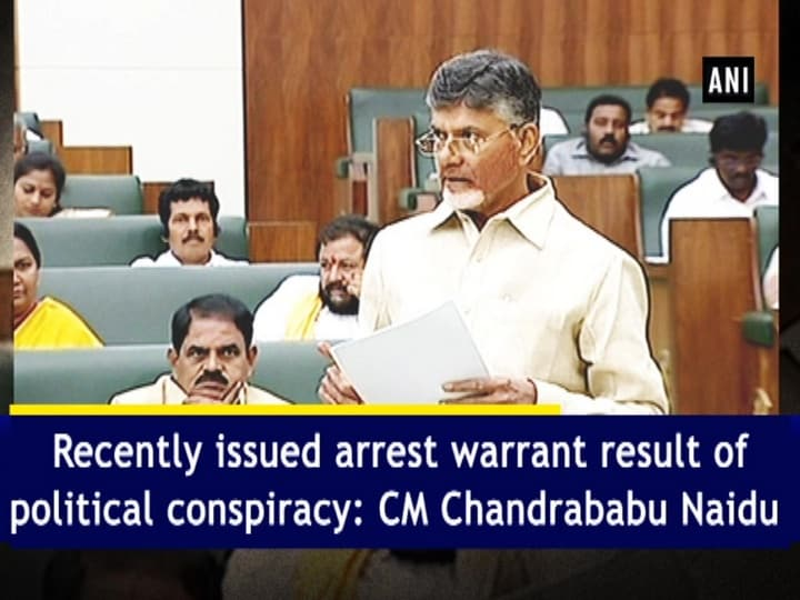Recently issued arrest warrant result of political conspiracy: CM Chandrababu Naidu