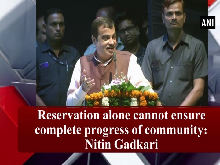 Reservation alone cannot ensure complete progress of community: Nitin Gadkari