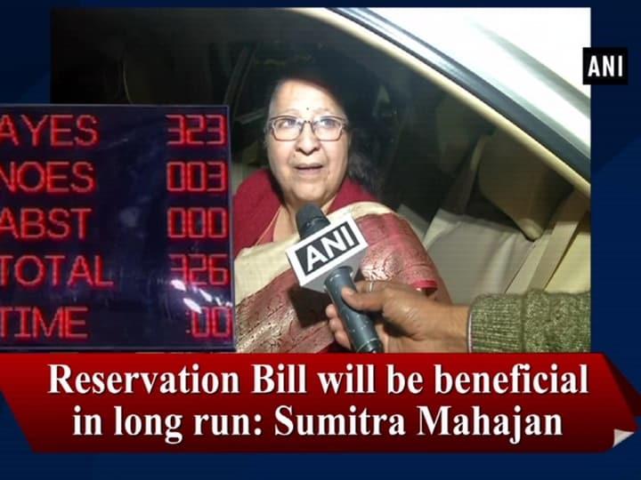 Reservation Bill will be beneficial in long run: Sumitra Mahajan