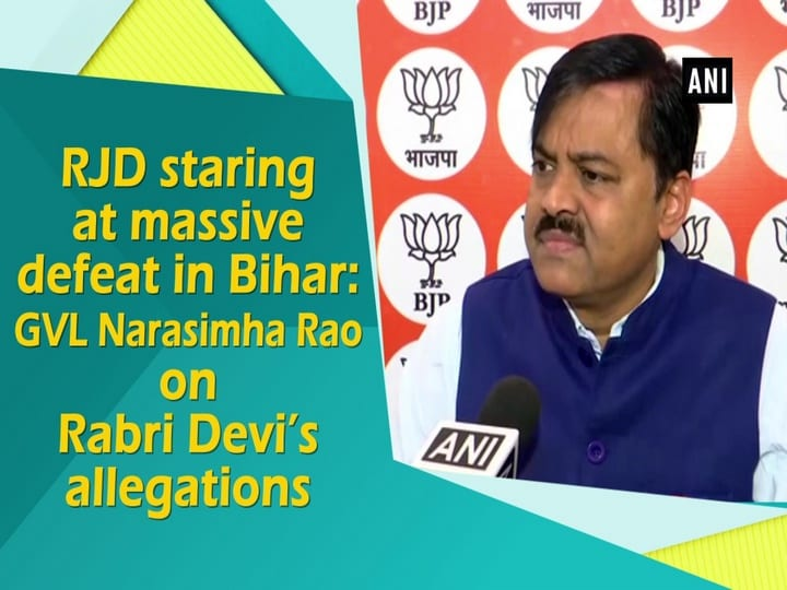 RJD staring at massive defeat in Bihar: GVL Narasimha Rao on Rabri Devi's allegations