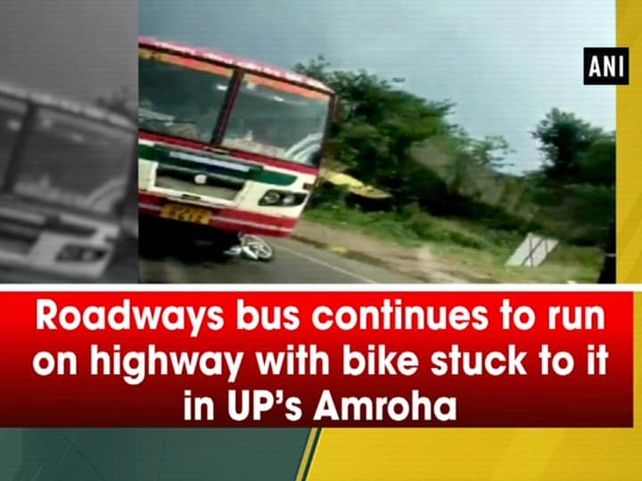 Roadways bus continues to run on highway with bike stuck to it in UP's Amroha