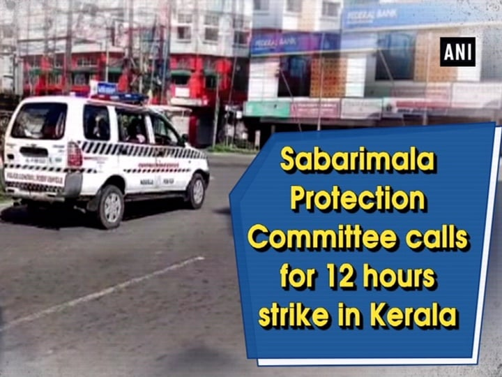 Sabarimala Protection Committee calls for 12 hours strike in Kerala
