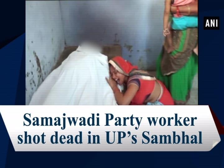 Samajwadi Party worker shot dead in UP's Sambhal