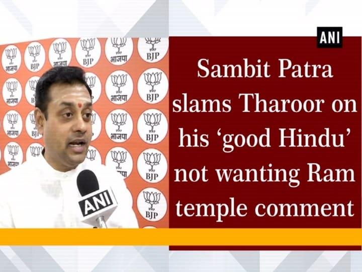 Sambit Patra slams Tharoor on his 'good Hindu' not wanting Ram temple comment