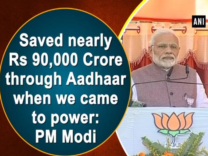 Saved nearly Rs 90,000 Crore through Aadhaar when we came to power: PM Modi