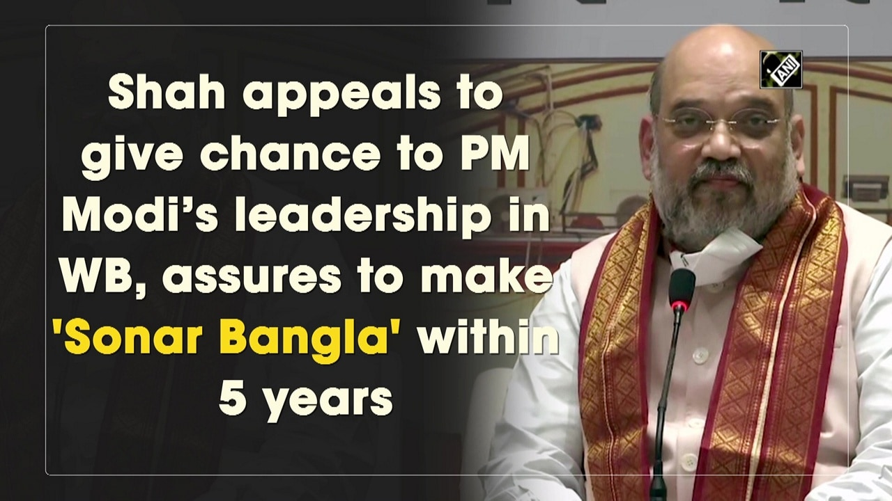 Shah appeals to give chance to PM Modi's leadership in WB, assures to make 'Sonar Bangla' within 5 years