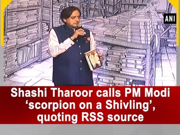 Shashi Tharoor calls PM Modi 'scorpion on a Shivling', quoting RSS source