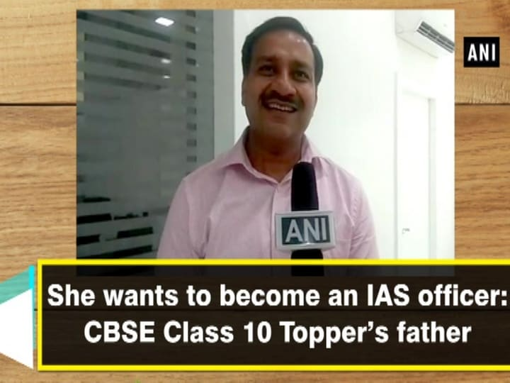 She wants to become an IAS officer: CBSE Class 10 Topper's father