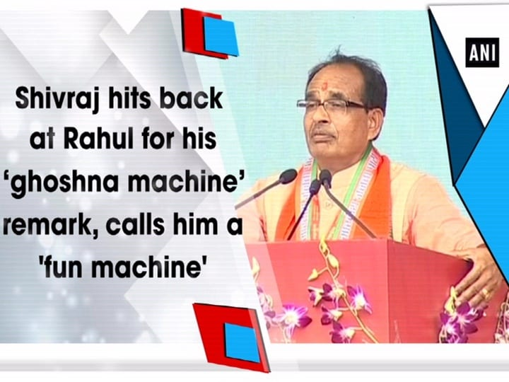Shivraj hits back at Rahul for his 'ghoshna machine' remark, calls him a 'fun machine'