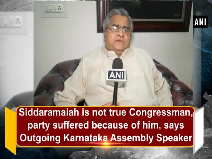 Siddaramaiah is not true Congressman, party suffered because of him, says Outgoing Karnataka Assembly Speaker