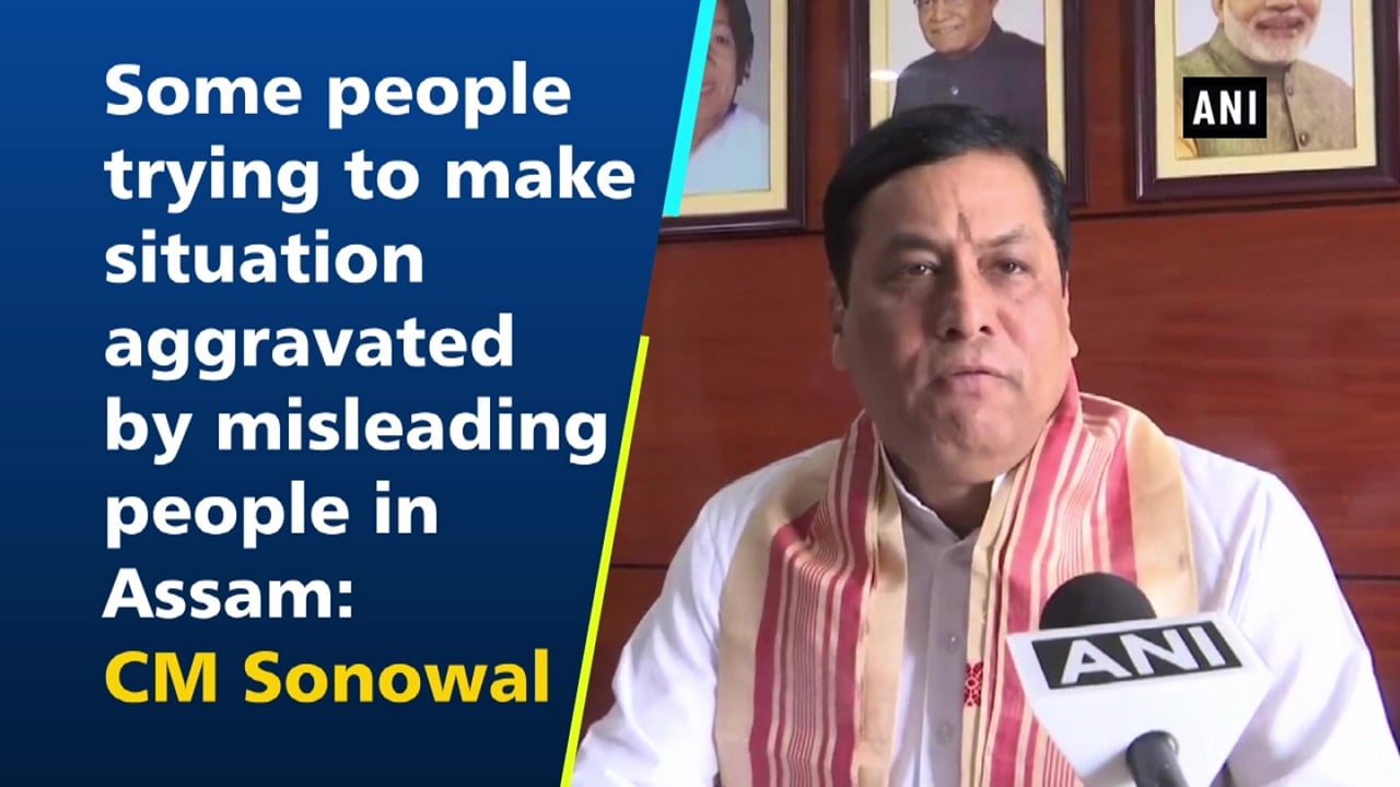 Some people trying to make situation aggravated by misleading people in Assam: CM Sonowal