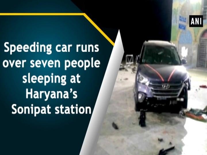 Speeding car runs over seven people sleeping at Haryana's Sonipat station