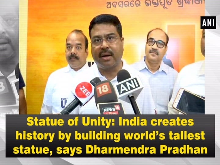 Statue of Unity: India creates history by building world's tallest statue, says Dharmendra Pradhan