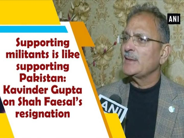 Supporting militants is like supporting Pakistan: Kavinder Gupta on Shah Faesal's resignation