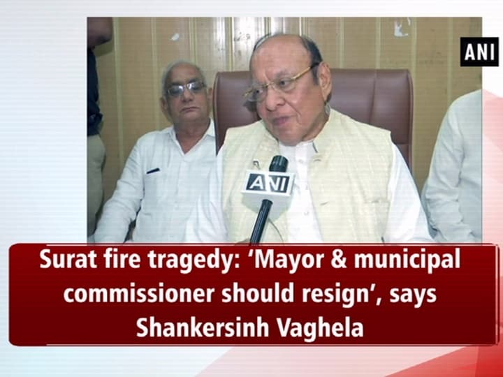 Surat fire tragedy: 'Mayor and municipal commissioner should resign', says Shankersinh Vaghela