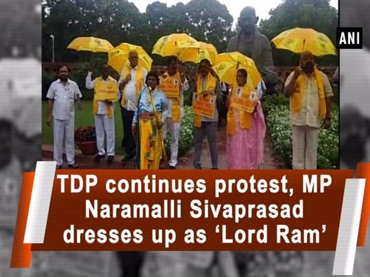 TDP continues protest, MP Naramalli Sivaprasad dresses up as 'Lord Ram'