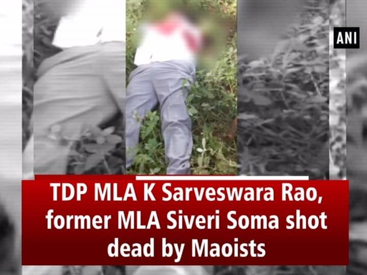 TDP MLA K Sarveswara Rao, former MLA Siveri Soma shot dead by Maoists